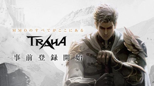 สิ้นสุดการรอคอย Traha เกมมือถือ MMORPG กราฟิกแรงเปิดให้เล่นแล้ววันนี้