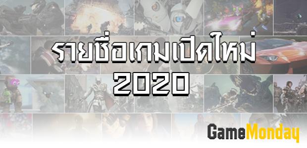 game list 2020