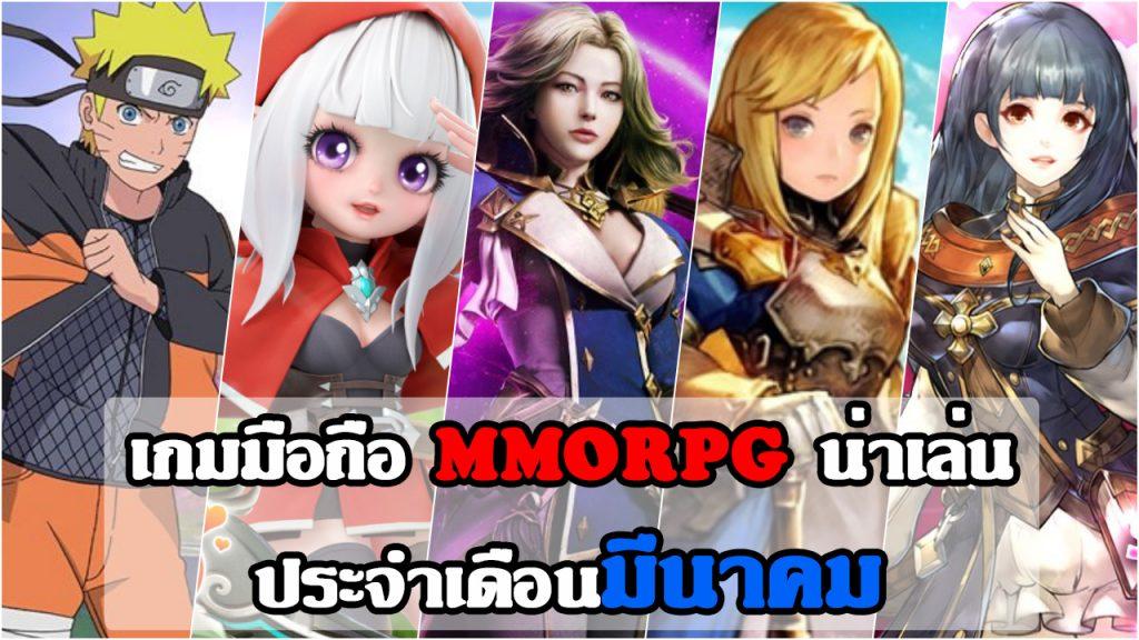 top game mmorpg 03 63 01