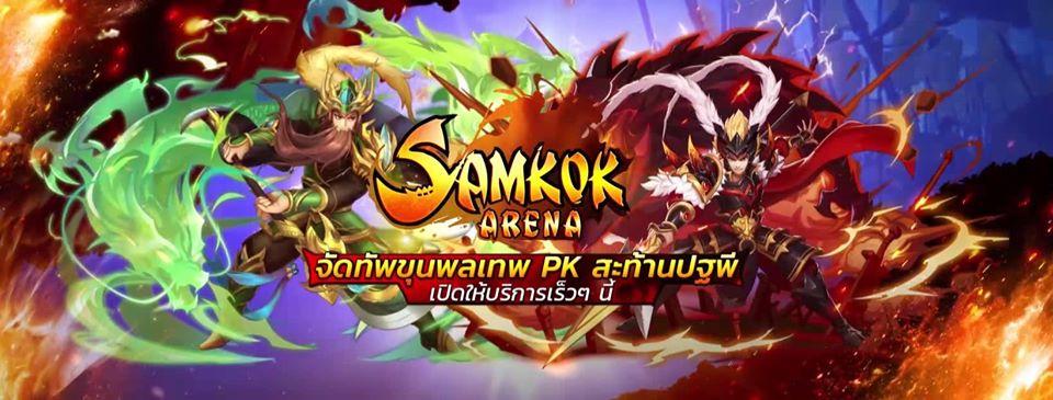 Samkok Arena สงครามสามก๊กสะท้านปฐพีประกาศวันเปิดให้บริการ