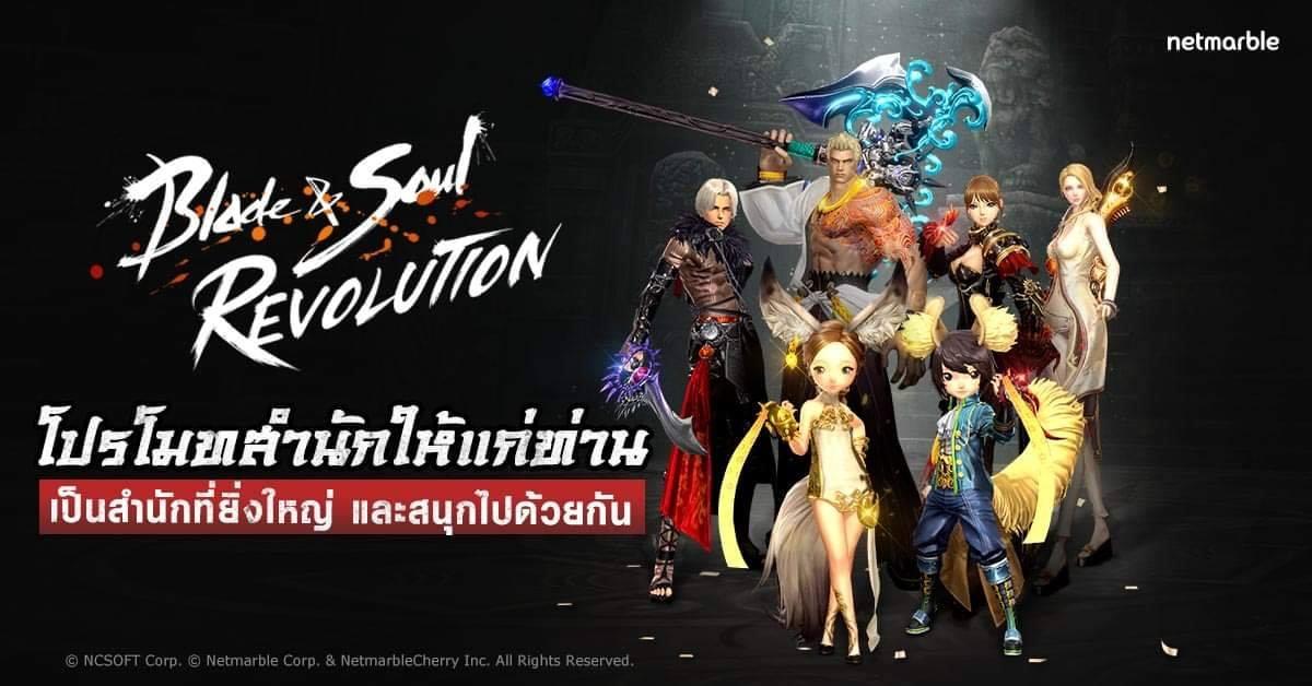 Blade Soul 842020 2