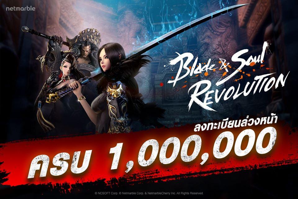 Blade Soul Revolution 2142020 2