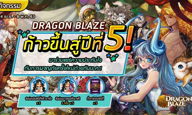5 ปีเข้าไปแล้ว Dragon Blaze มาพร้อมกิจกรรมก่อนรับอัปเดตใหม่เดือนหน้า