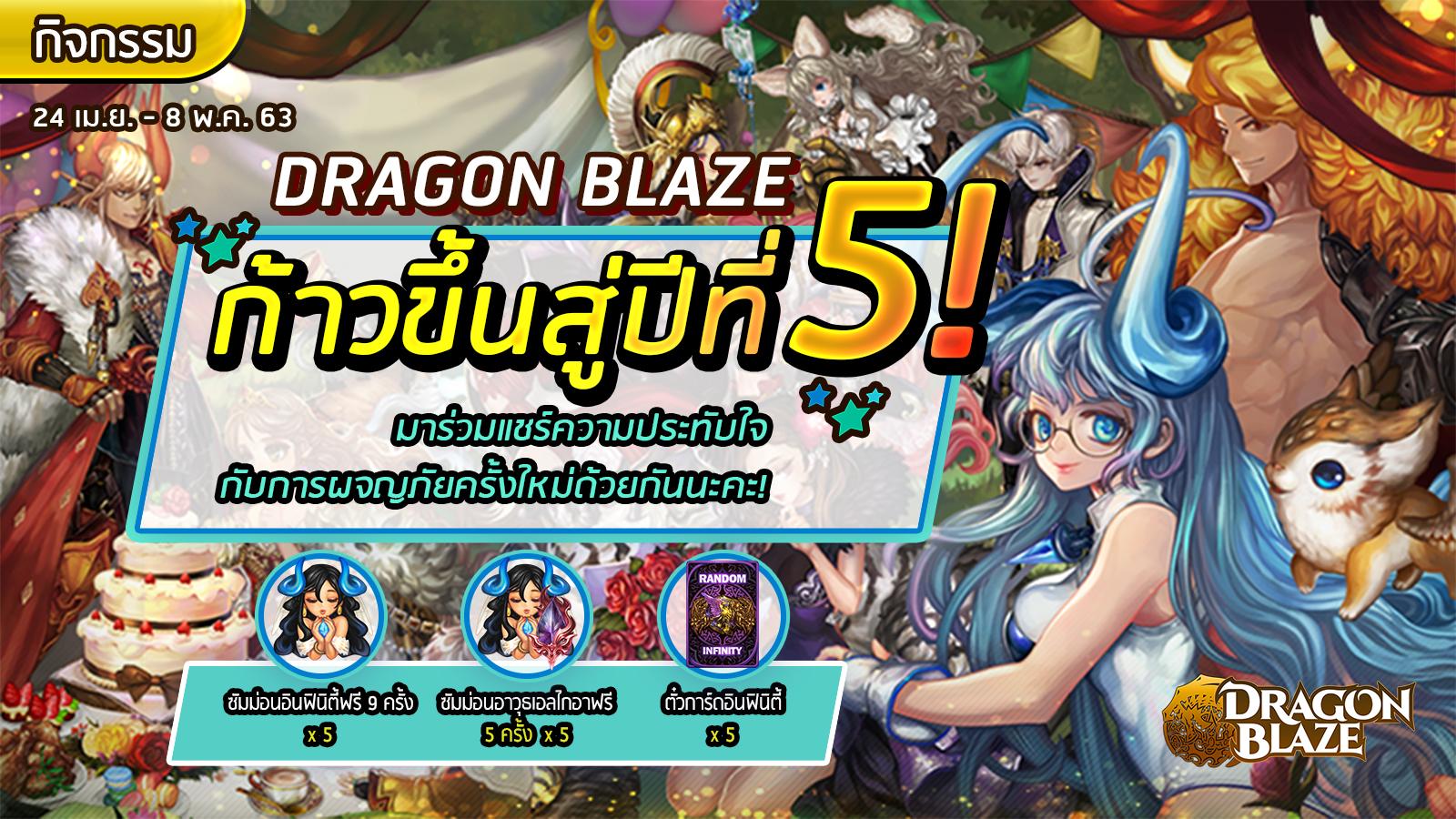 Dragon Blaze 2442020 1