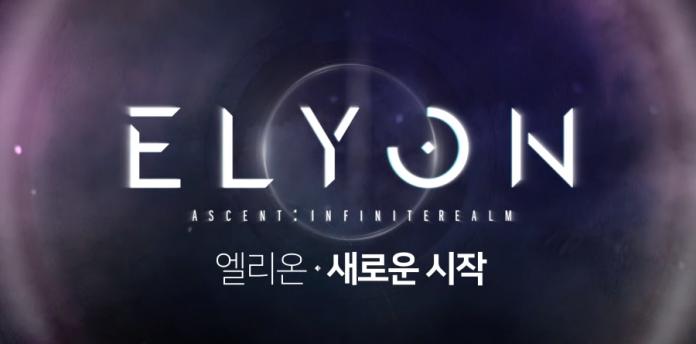 A:IR เปลี่ยนชื่อเป็น Elyon แล้วเตรียมเปิดทดสอบในเกาหลีเร็วๆ นี้