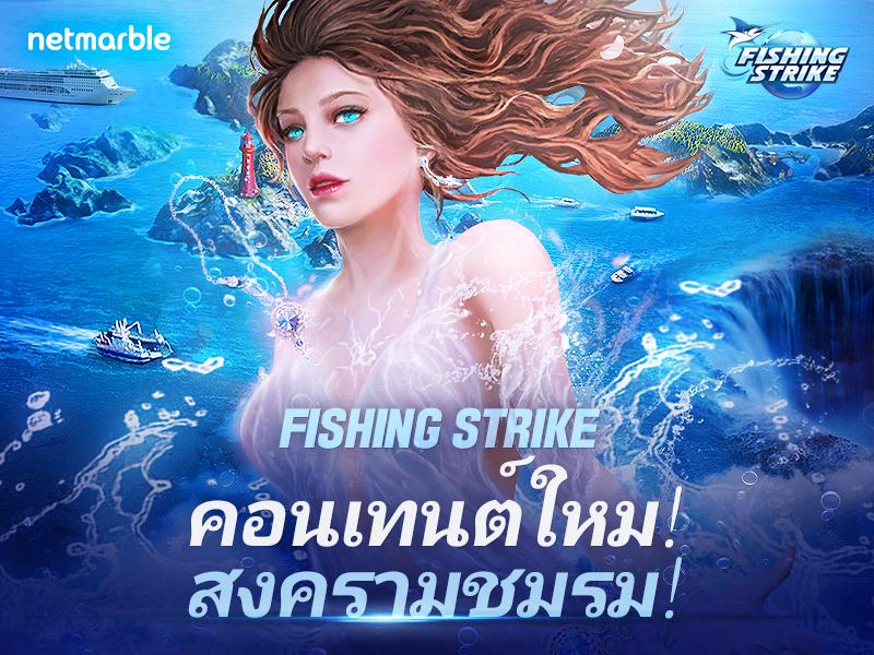 Fishing Strike 2942020 3