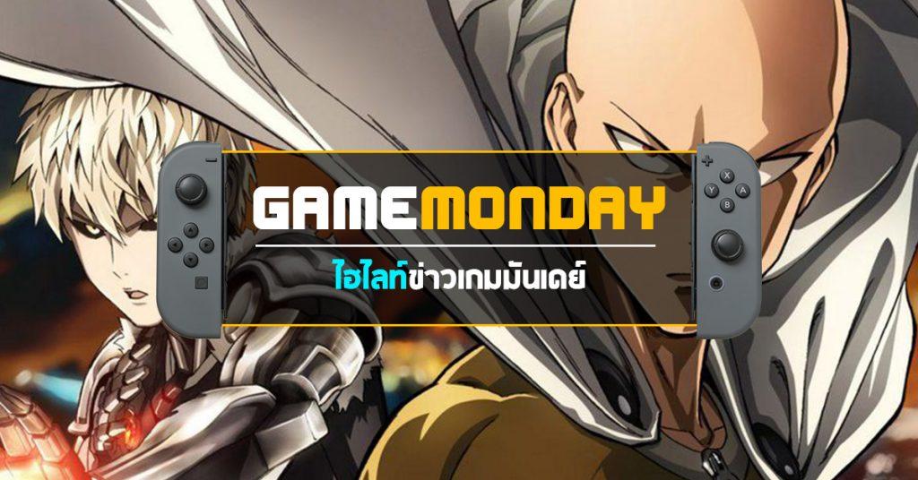 GameMonday 150463