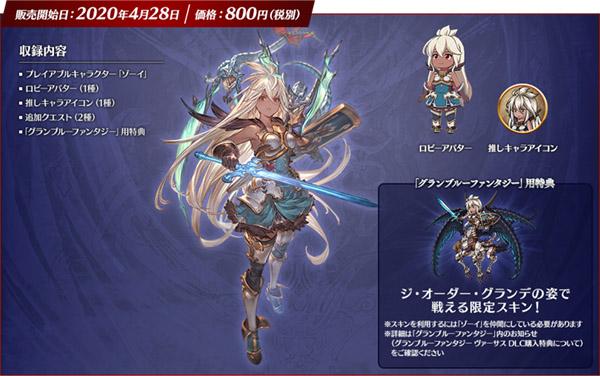Granblue Fantasy 2042020 2