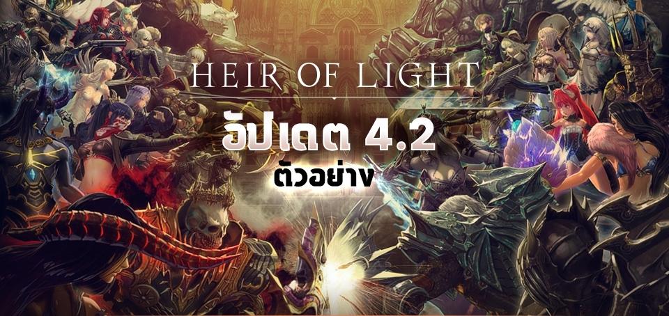 เอาใจแฟนเกม Heir of Light ปรับตามใจผู้เล่นพร้อมจุติบริวาร 5 ดาว