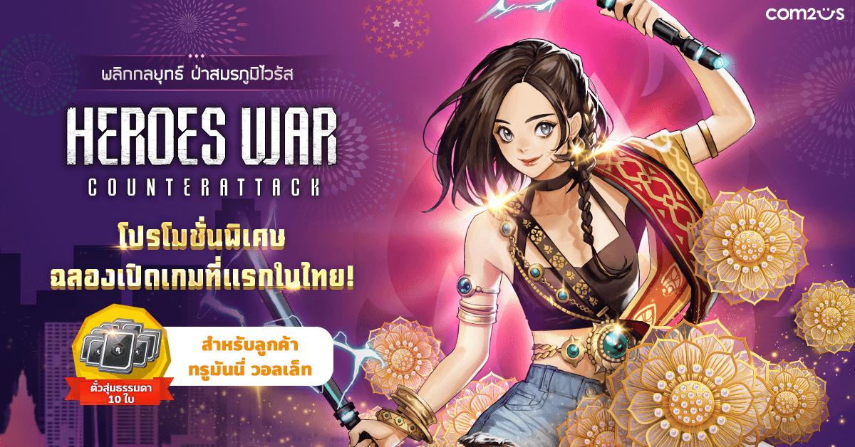 Heroes War 2342020 1
