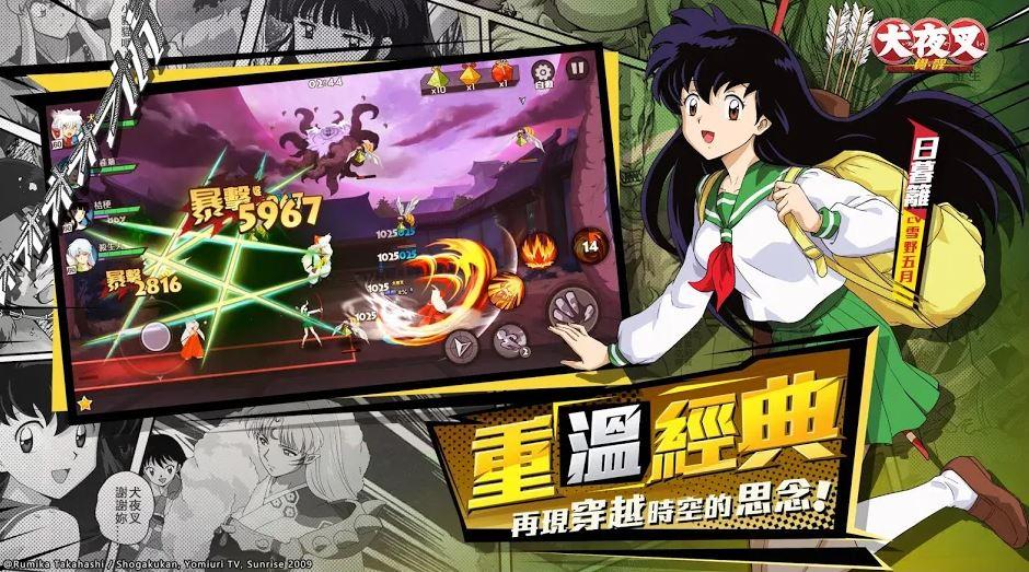 Inuyasha 842020 3