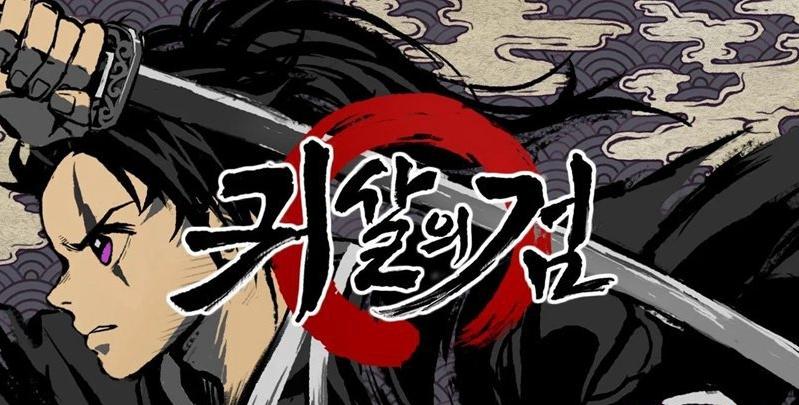 Kimetsu no Yaiba Mobile งานมิลเลอร์เกรด A ที่เหมือนทุกจุด