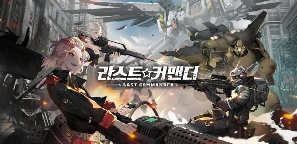 Last Commander สงครามโมเอะเปิดให้ทดสอบช่วง Close Beta