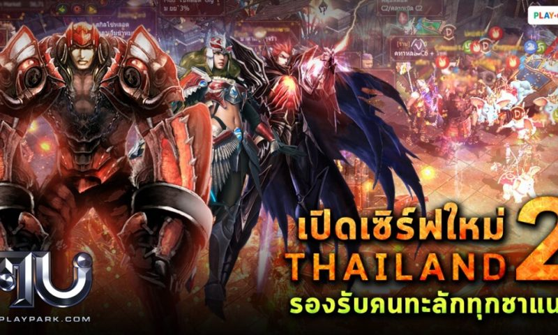 MU Online เปิดเพิ่มเซิร์ฟใหม่ Thailand2 รองรับคนทะลักทุกชาแนล