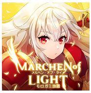 Marchen of Light 2542020 2 1