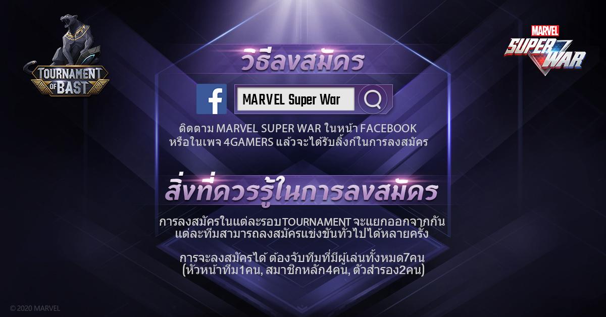 Marvel Super War 2842020 3