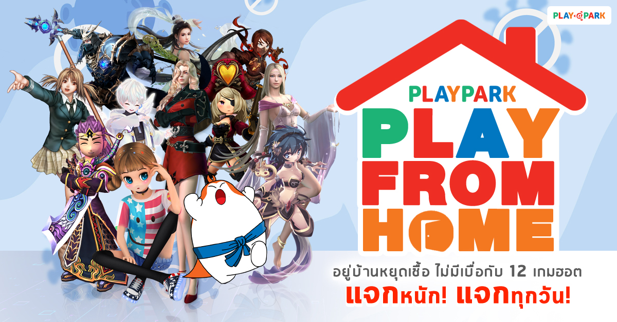 PLAY FROM HOME 2242020 1