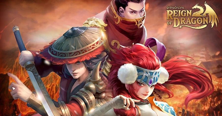 Reign of Dragon ต้อนรับเทศกาลสงกรานต์ท้ารบจัดอันดับชิงของรางวัล