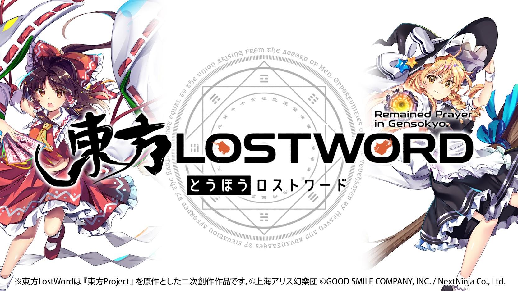 Touhou LostWorld 3042020 1