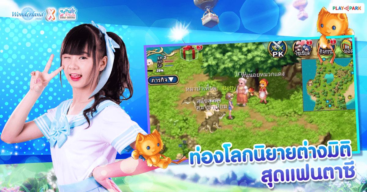 Wonderland Mobile 2342020 2