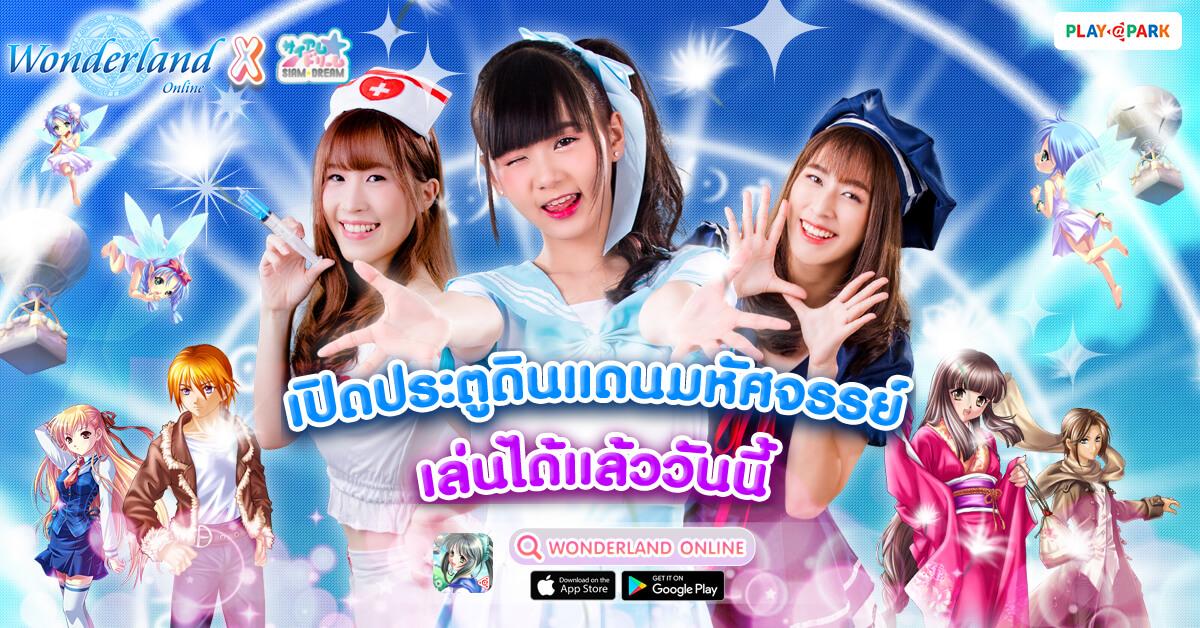 Wonderland Mobile 3042020 1