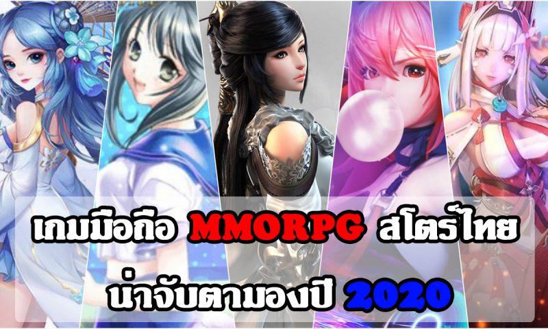 เกมมือถือ MMORPG สโตร์ไทยน่าจับตามองปี 2020