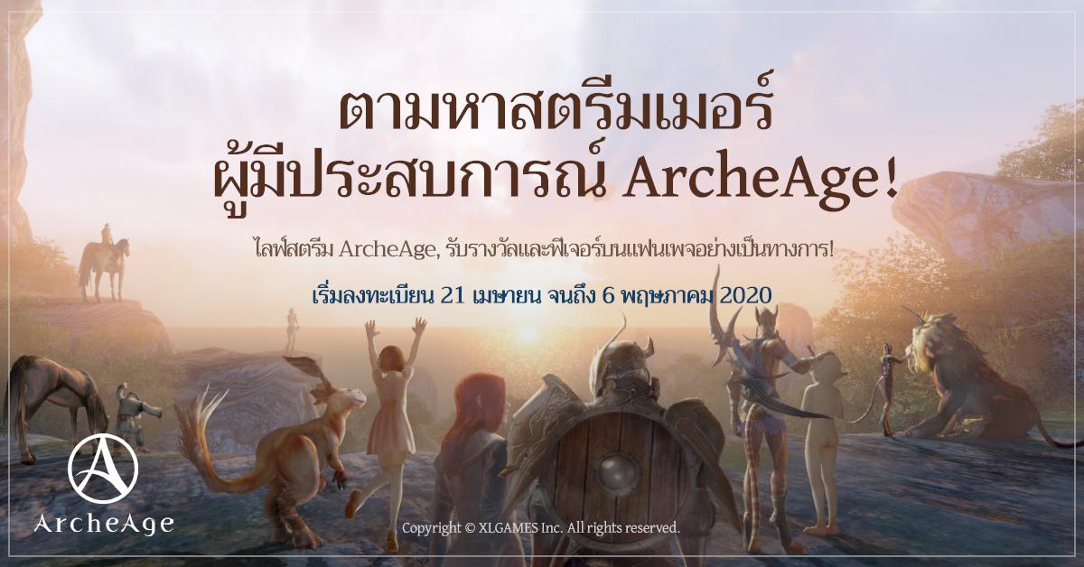 ลือไว้ก่อน! ArcheAge เซิร์ฟฯ SEA กำลังจะมา มีไทยด้วย