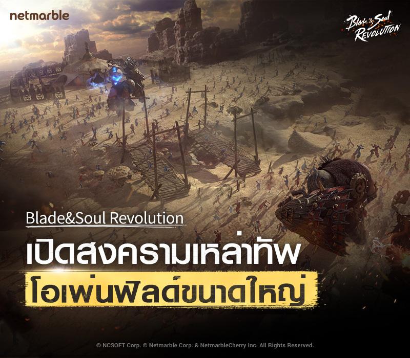 Blade Soul Revolution 2252020 2