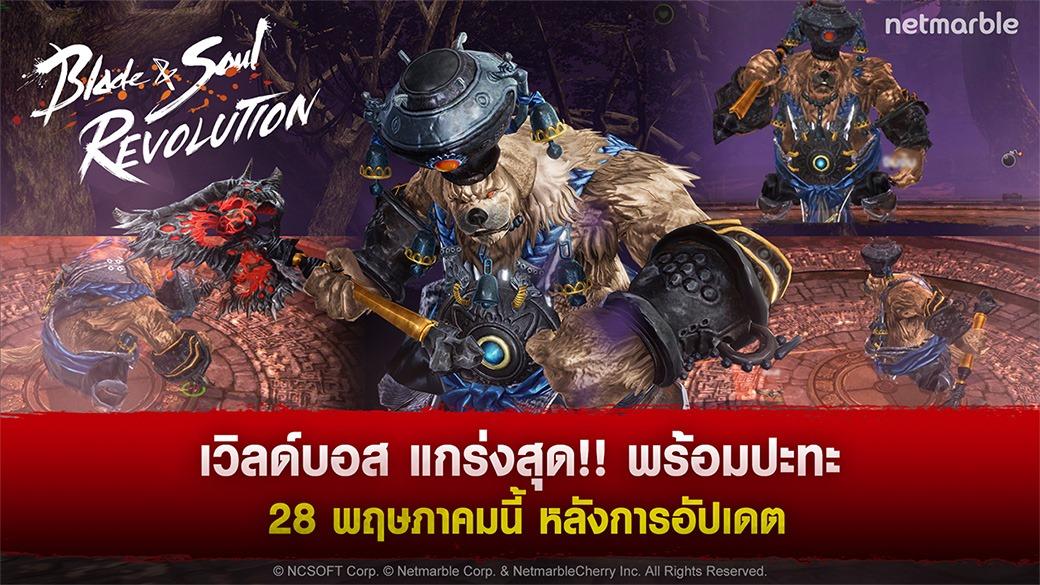 Blade Soul Revolution 2852020 3