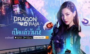 Dragon Raja เซิร์ฟ SEA เปิดให้เล่นแล้ววันนี้ ใบเฟิร์นพร้อมร่วมผจญภัยแบบโรแมนติกไปกับคุณ