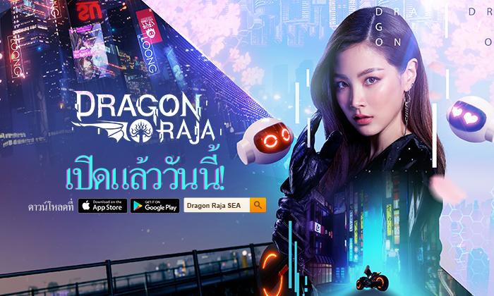 DragonRaja0527 01