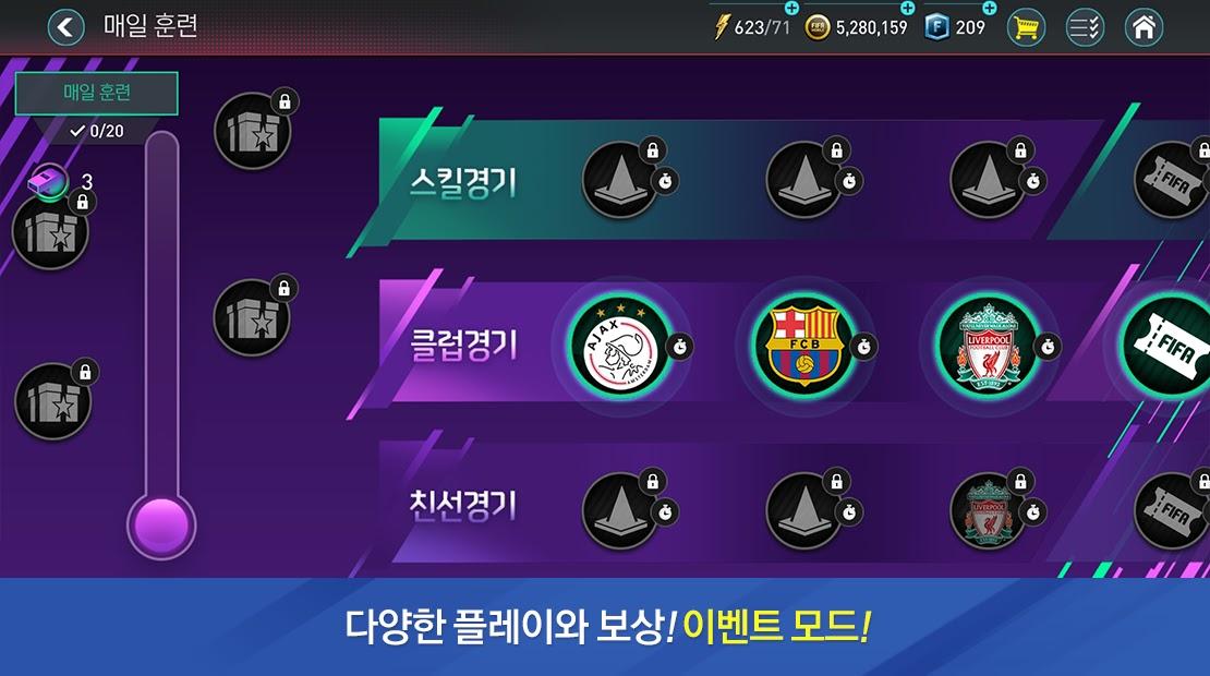 FIFA Mobile 1652020 2
