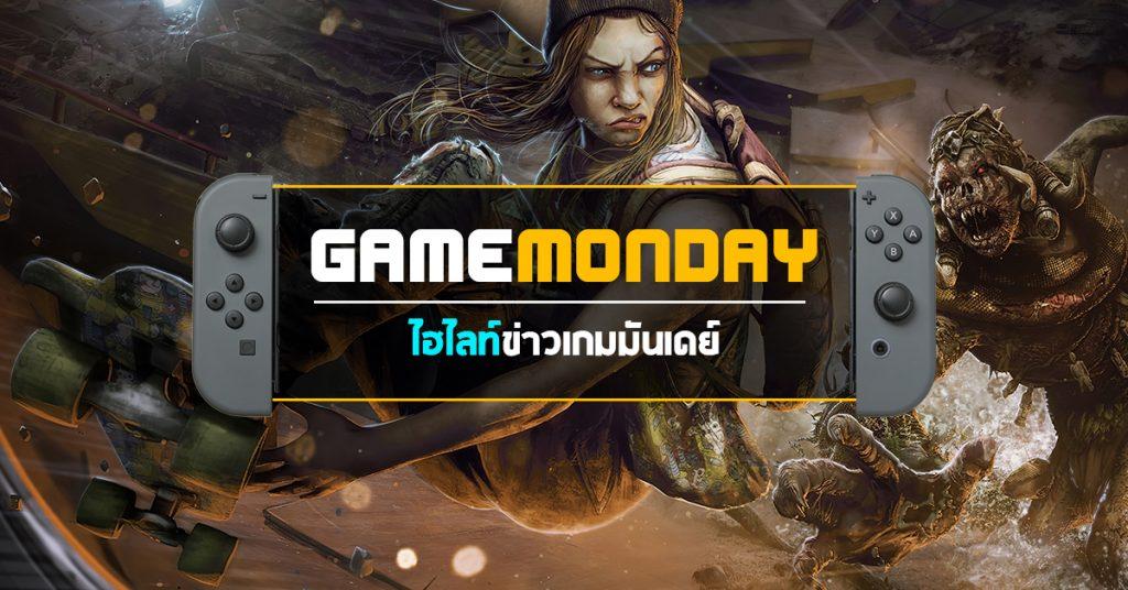 GameMonday 300463