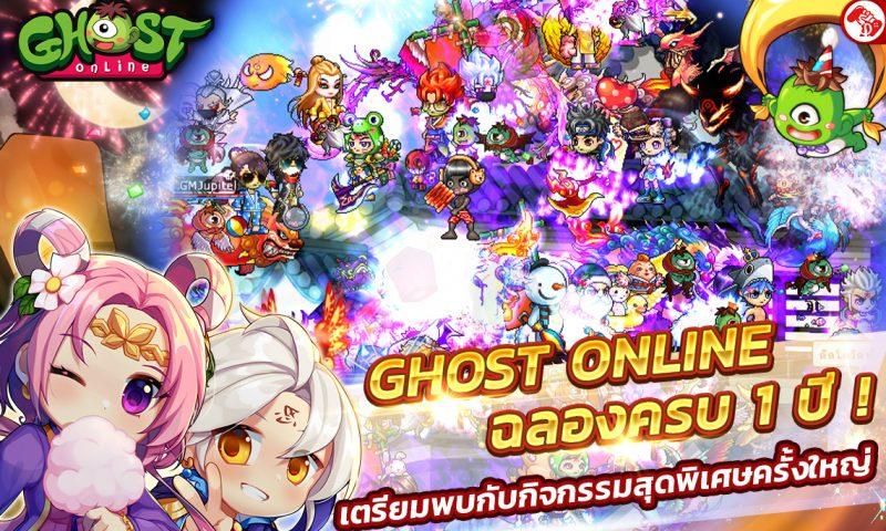 Ghost Online ฉลองครบรอบ 1 ปีพร้อมอัปเดตแพทช์ใหม่เพียบ