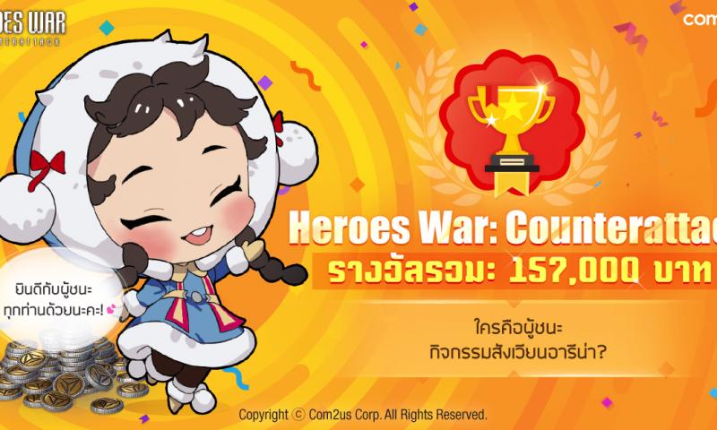 Heroes War ประกาศผลสังเวียนอารีน่า ซีซั่นแรกกับรางวัลมูลค่ารวม 157,000 บาท