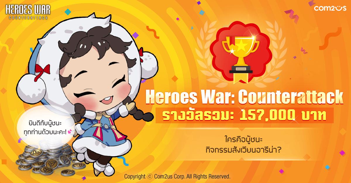 Heroes War Arena Event 852020