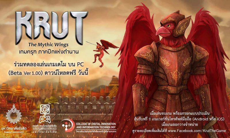 Krut เกมมือถือฝีมือคนไทยของมหาวิทยาลัยรังสิตเปิดทดสอบ DEMO
