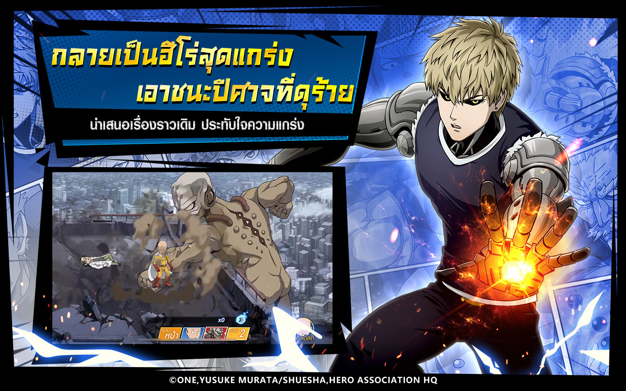 ONE PUNCH MAN 1352020 3