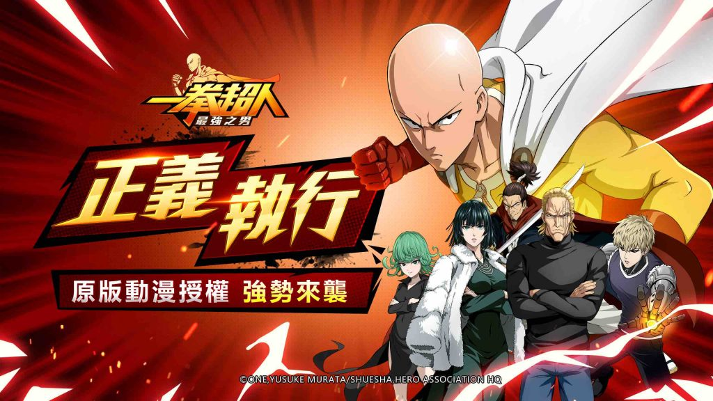 One Punch Man The Strongest 230563