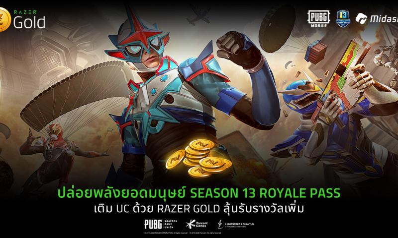 Razer Gold ร่วมต้อนรับ PUBG SEASON 13 แจกบัตรเติมเกมกว่า 6 หมื่นบาท