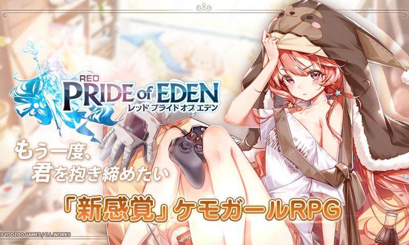 Red: Pride of Eden เกมมือถือ RPG งานภาพสุดโมเอะเปิดให้ลงทะเบียน