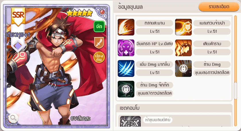Samkok Moe 652020 1