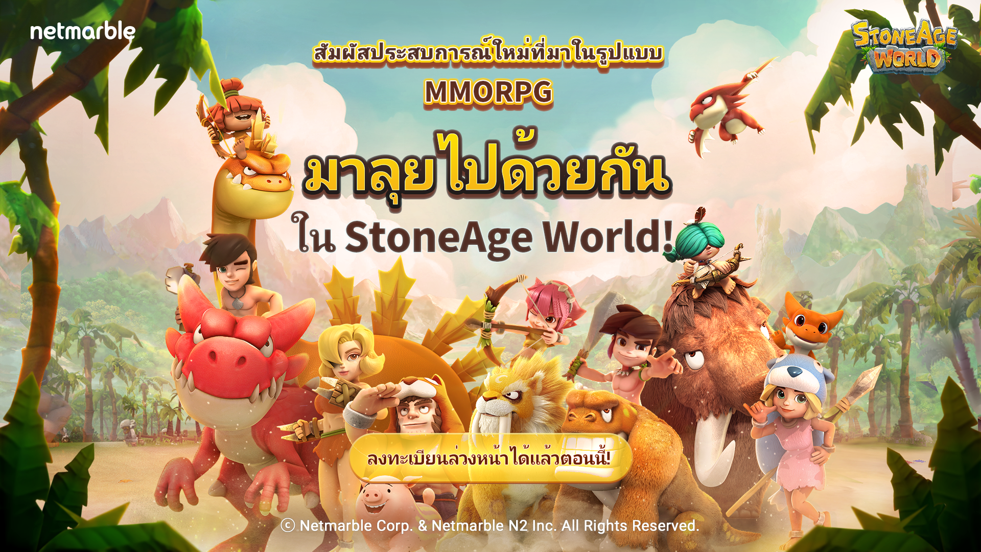StoneAge World 1952020
