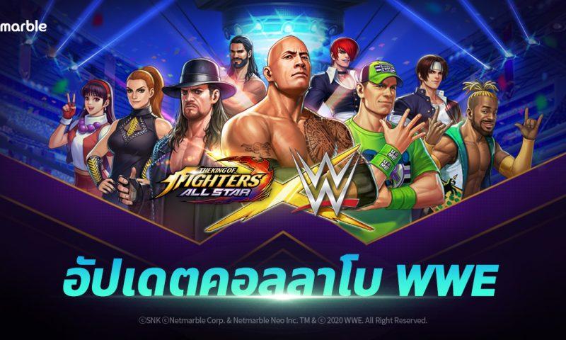 WWE พร้อมเข้าร่วมสังเวียนกับเหล่านักสู้ใน THE KING OF FIGHTERS ALLSTAR