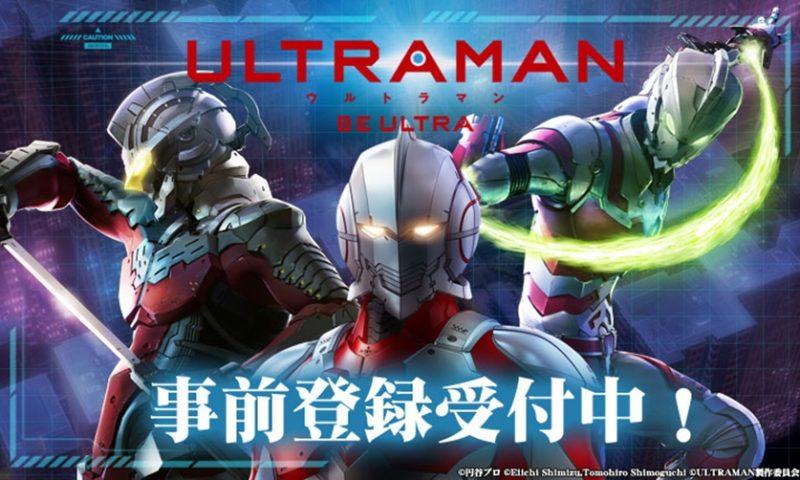 เริ่มพิทักษ์โลก ULTRAMAN: BE ULTRA เปิดให้บริการแล้ววันนี้
