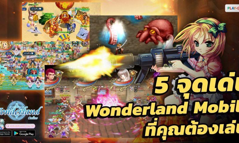 5 จุดเด่น Wonderland Mobile ที่เกมเมอร์จะต้องลองเล่นดูให้ได้