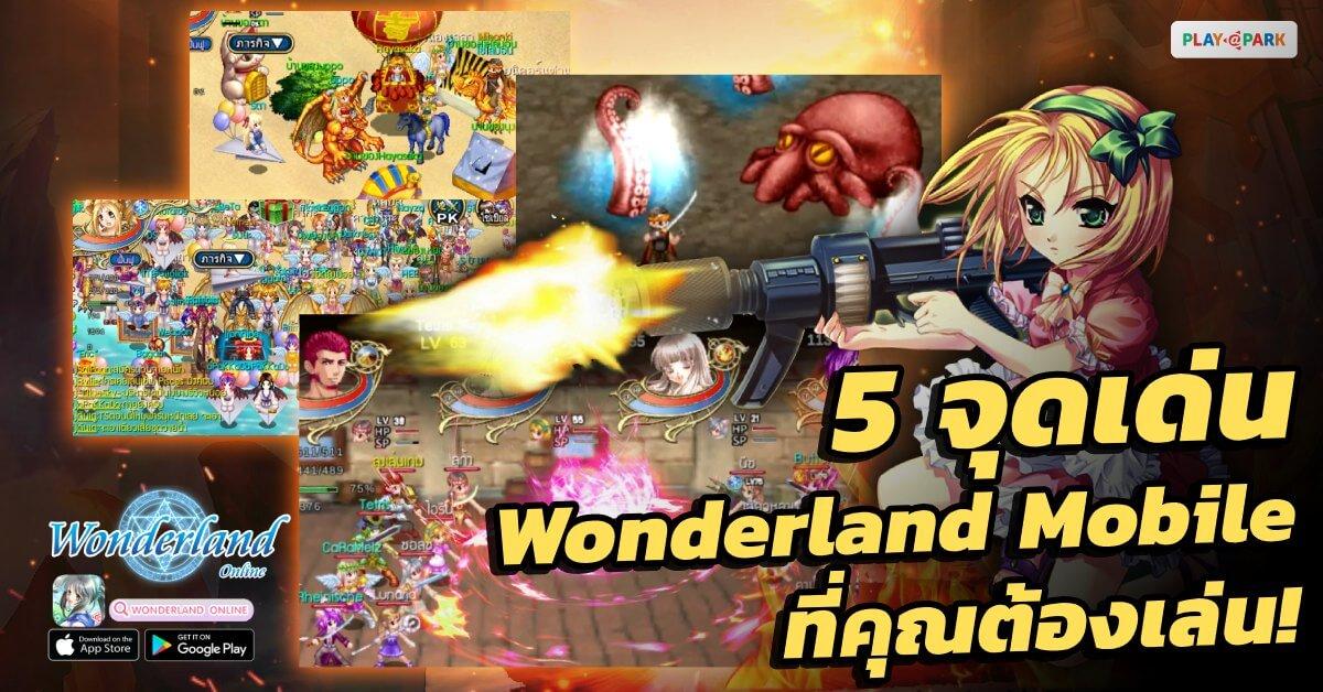 5 จุดเด่น Wonderland