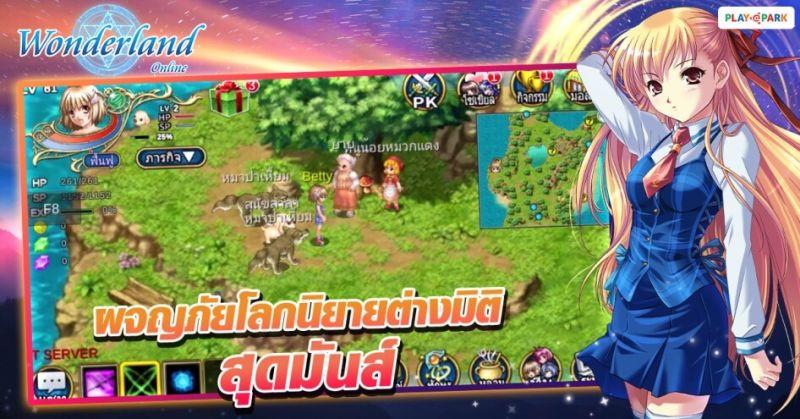 Wonderland Online Mobile คบเครื่อง ผจญภัยแดนมหัศจรรย์คง ความคลาสสิค