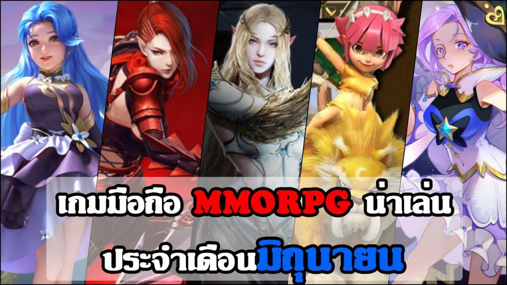 MMORPG น่าเล่นประจำเดือนมิถุนายน