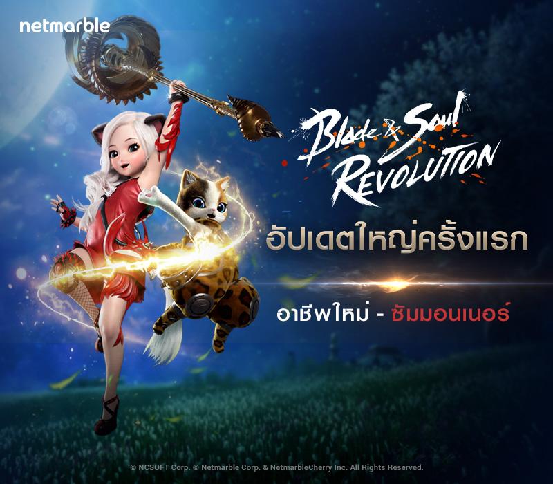 BladeSoul Revolution 2562020 2